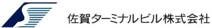 佐賀ターミナルビル株式会社
